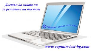 www.captain-test-bg.com