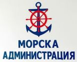 """ИА """"Морска администрация"""""""